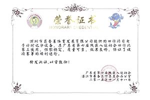 广东省第七届残运会