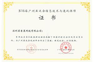 第十六届广州亚运会赛事保障