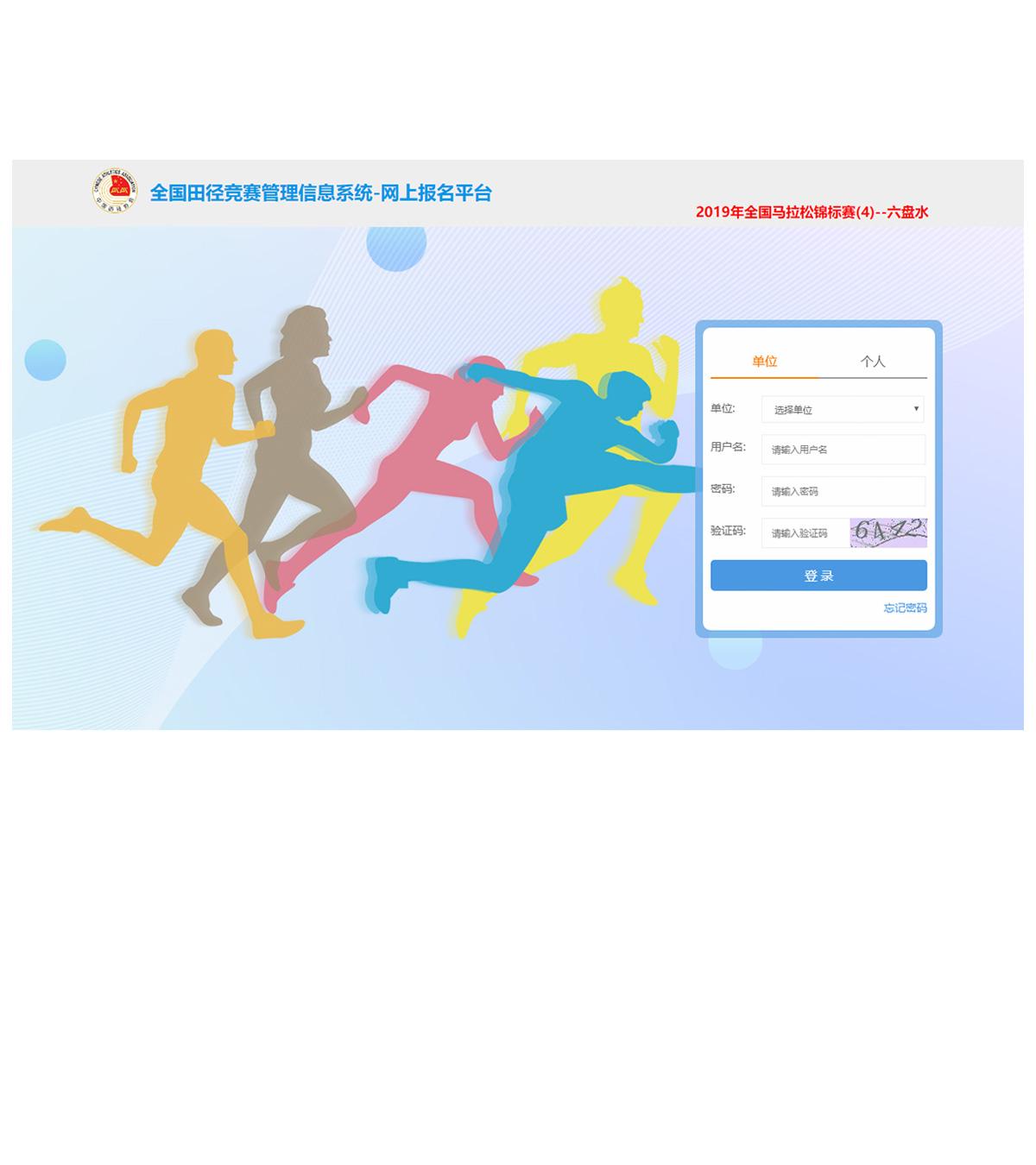 国内赛事网上报名系统