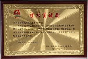 技术贡献奖