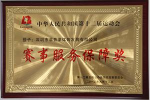 赛事服务保障奖