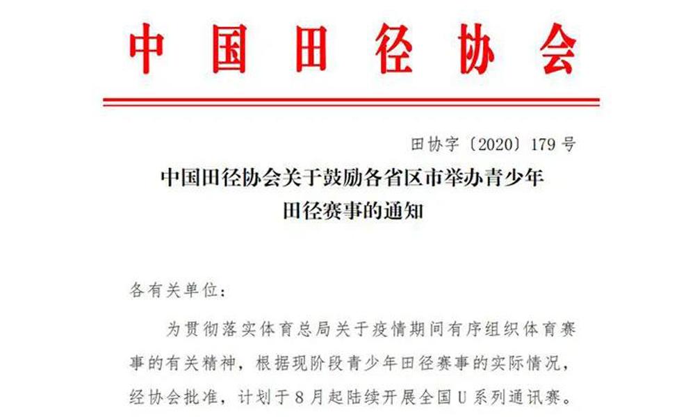 田径协会:关于鼓励各省区市举办青少年田径赛事通知