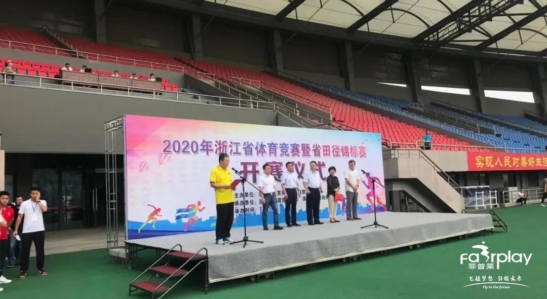 """浙江正式打响田径体育赛事重启""""第一枪"""