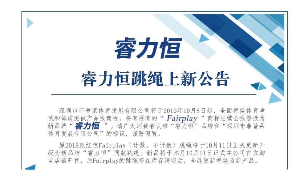 """【重要通知】""""Fairplay""""考试和体测产品线将变更商标为""""睿力恒"""""""