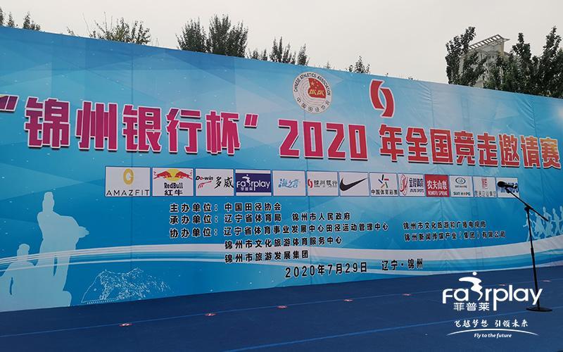 辽宁·锦州-2020年全国竞走邀请赛
