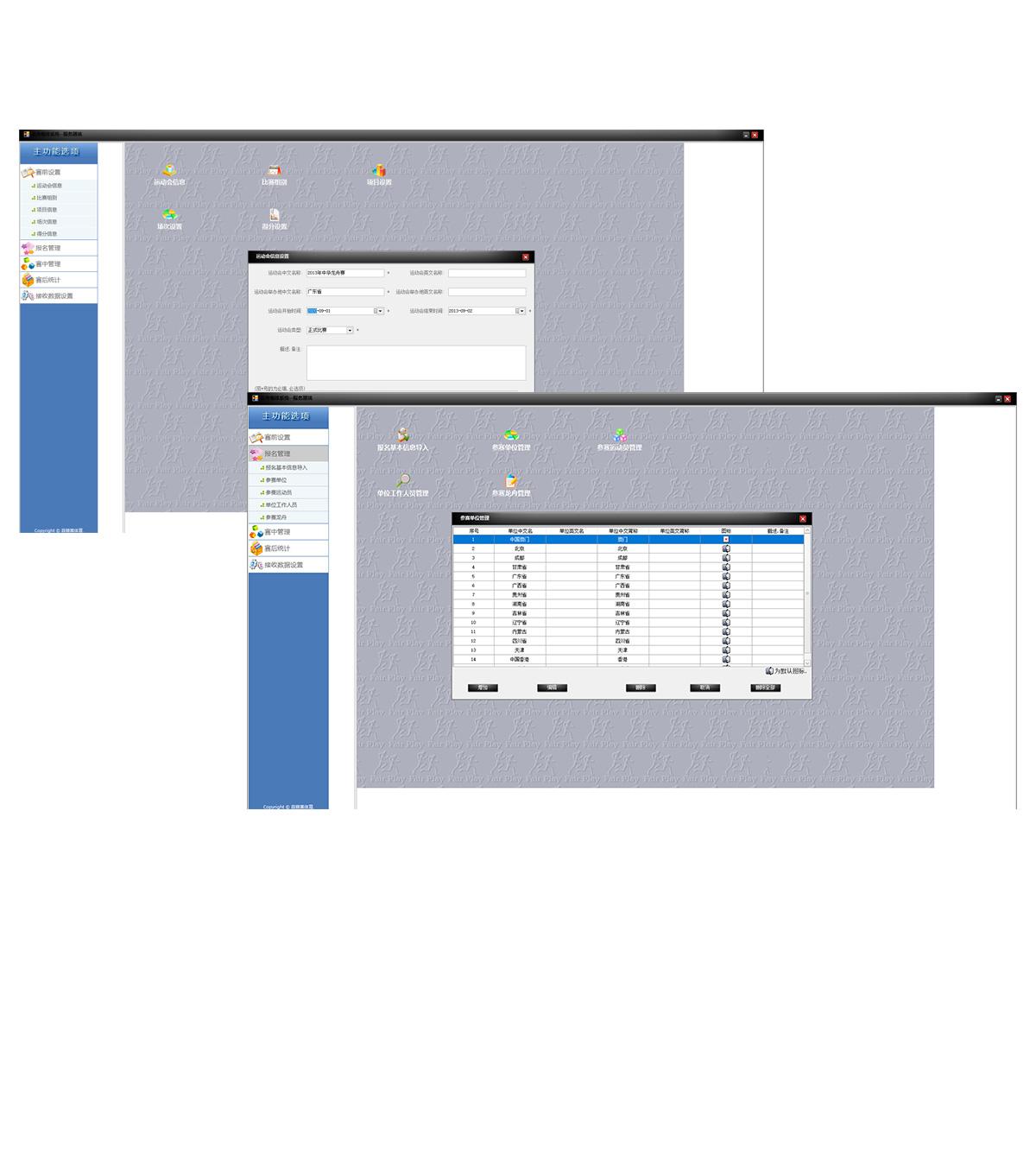水上项目编排系统