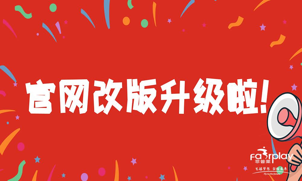 【公告】菲普莱官方网站改版升级正式上线