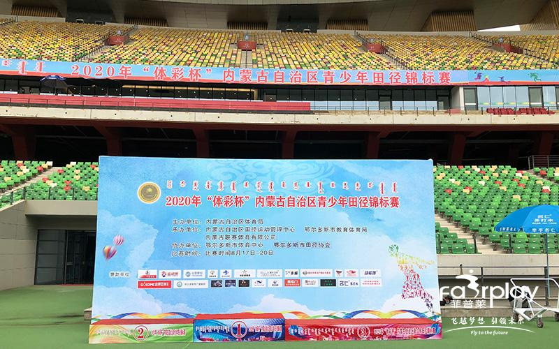 2020內蒙古自治區青少年田徑錦標賽