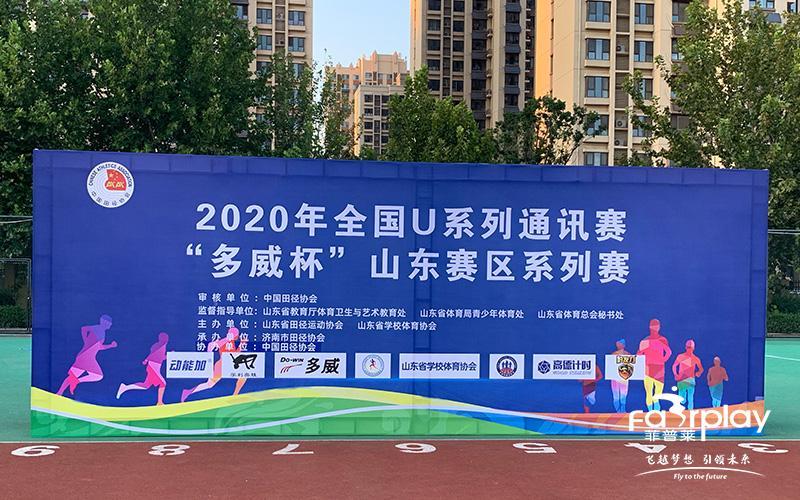 """2020年全國U系列通訊賽""""多威杯""""山東賽區系列賽"""