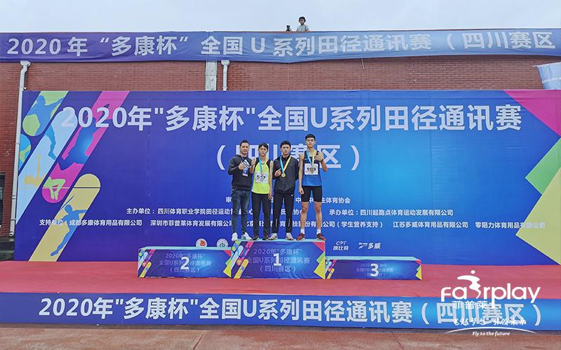 2020年全國U系列田徑通訊賽(四川賽區)