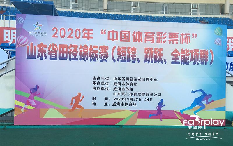 2020年山東省田徑錦標賽(短跨、跳躍、全能項群)