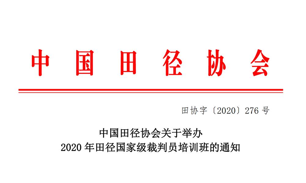 中国田径协会关于举办2020年田径国家级裁判员培训班的通知