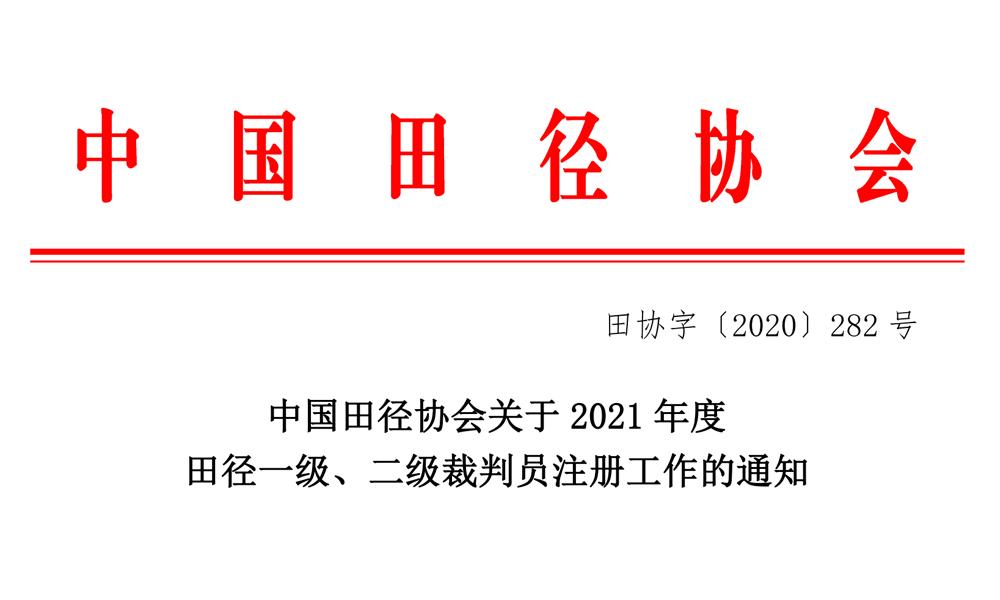 各位裁判员请您在规定时间内完成注册:中国田径协会关于2021年度田径一级、二级裁判员注册工作的通知