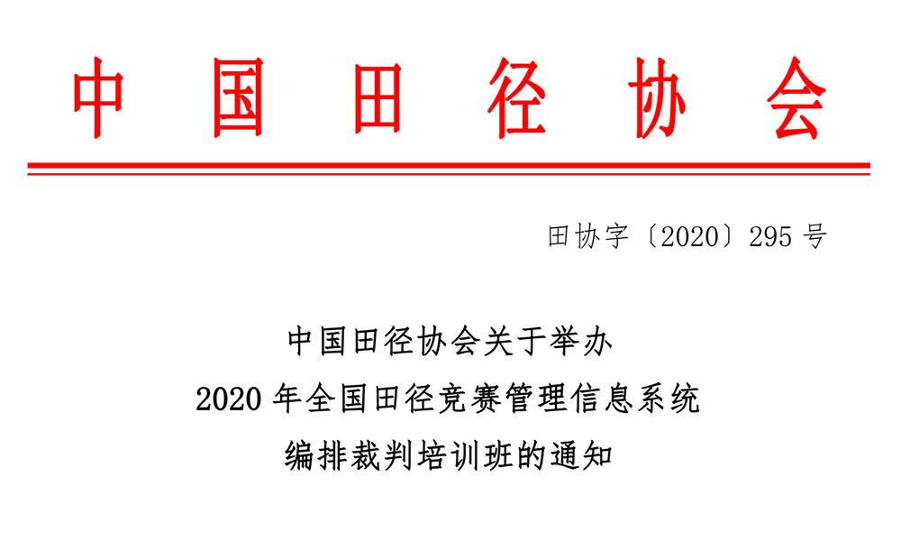 中国田径协会关于举办2020年全国田径竞赛管理信息系统编排裁判培训班的通知