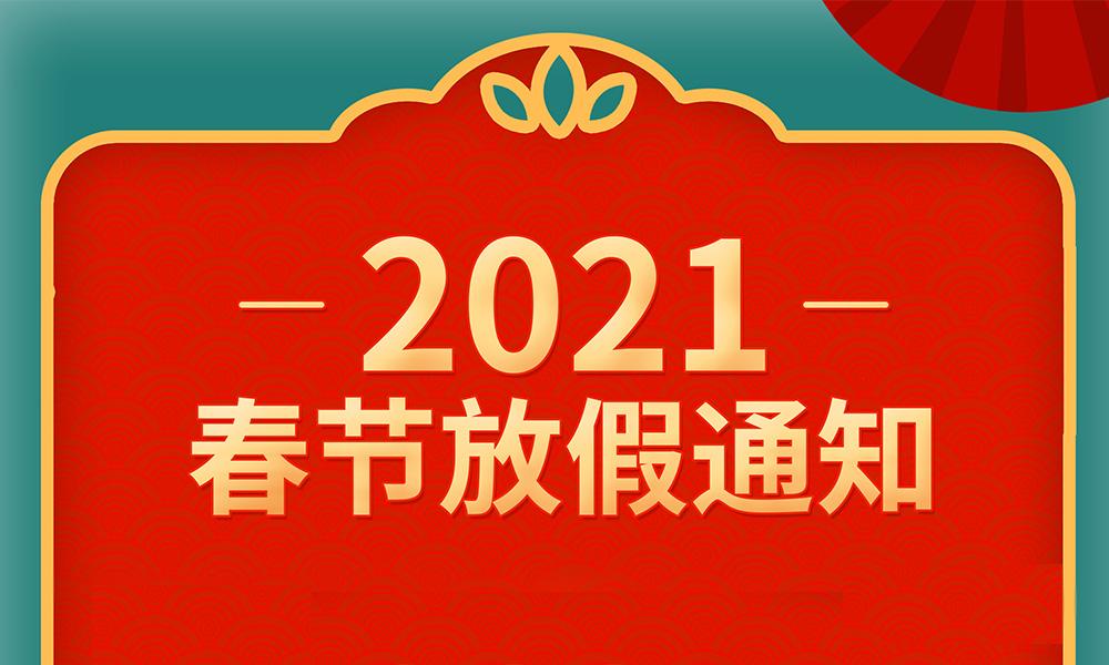 2021春节放假时间