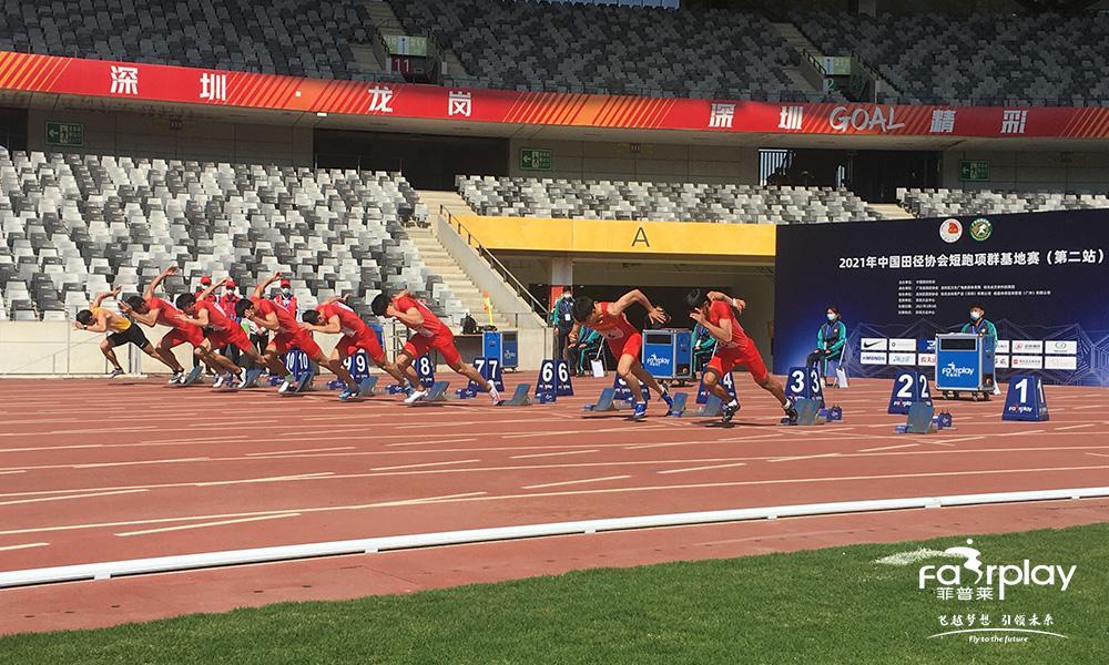 2021年中国田径协会短跑项群基地赛(第二站)