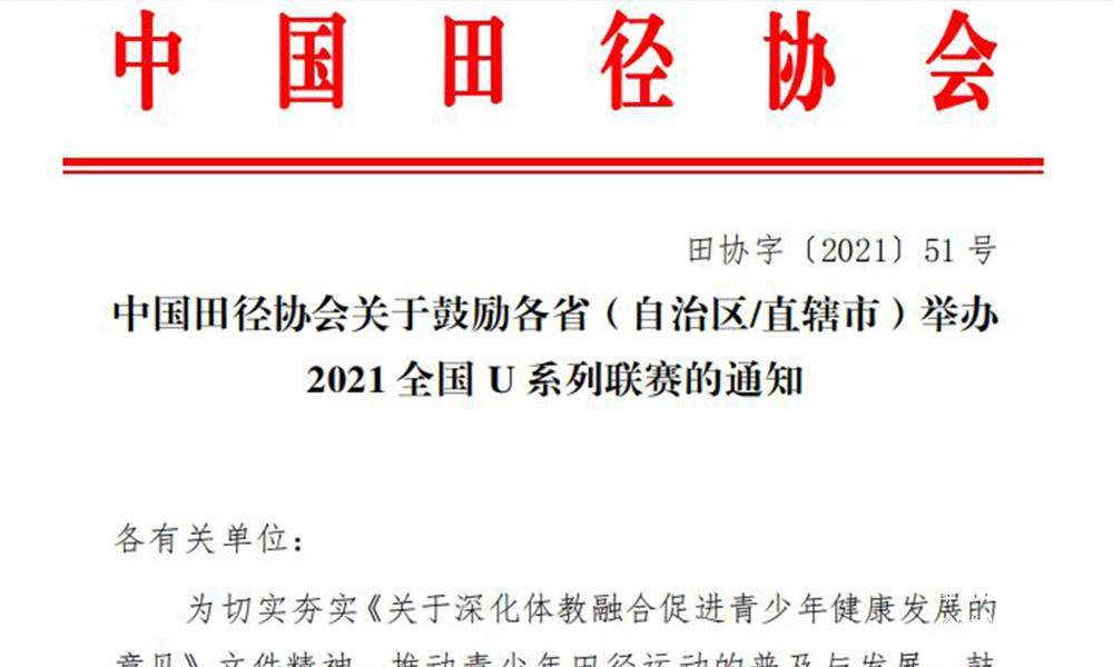 中国田径协会关于鼓励各省(自治区/直辖市)举办2021全国U系列联赛的通知