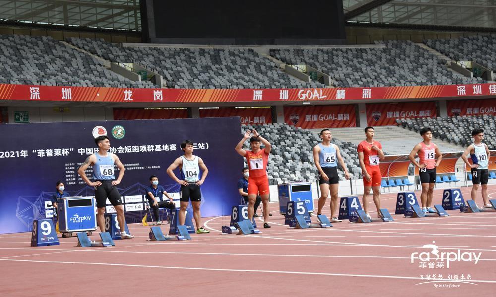 """2021年""""菲普莱杯""""中国田径协会短跑项群基地赛(第三站)"""