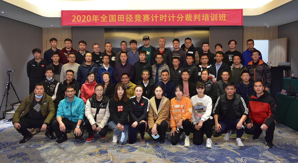 第一届全国田径竞赛计时计分裁判培训班