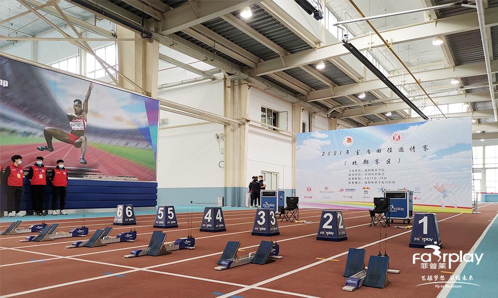 2021年室内田径邀请赛(北部赛区)·沈阳