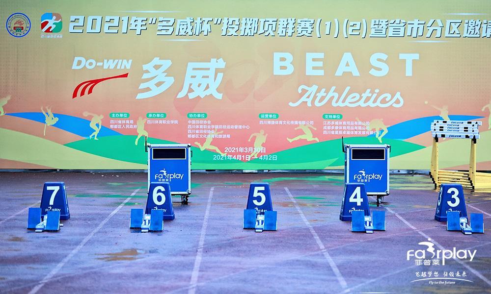 2021投掷项群赛(1)(2)暨省市分区邀请赛
