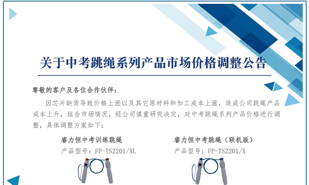关于中考跳绳系列产品市场价格调整公告
