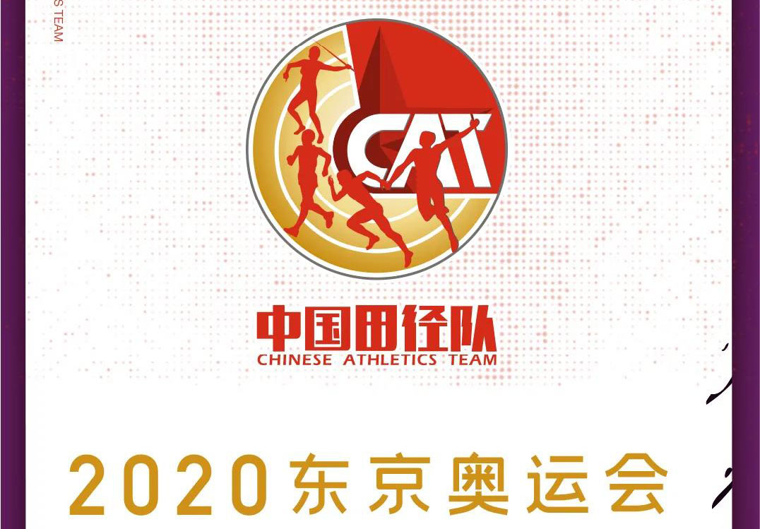【中国田径战东京】东京奥运会田径项目赛程一览