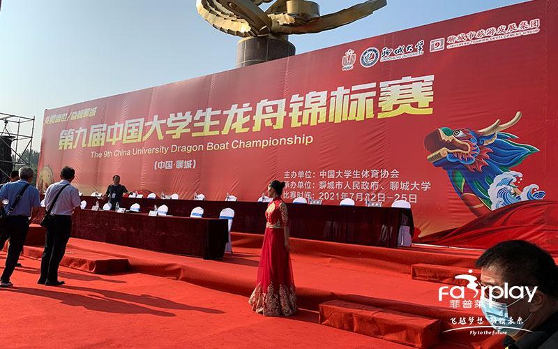第九届中国大学生龙舟锦标赛·聊城