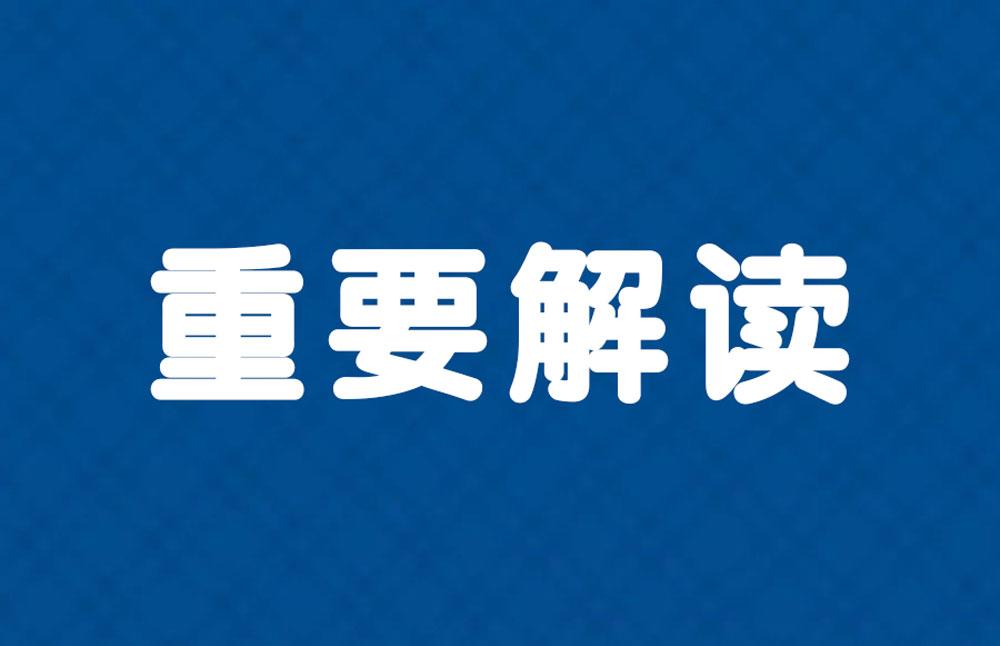 总局群体司负责人就《全民健身计划(2021—2025年)》答记者问