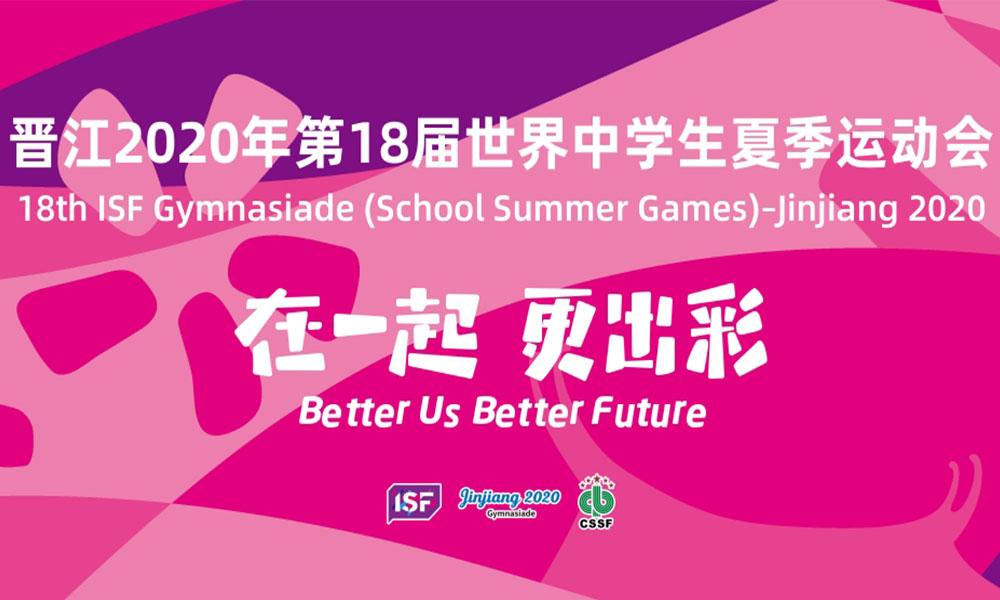 第18届世界中学生夏季运动会延期至2022年举行