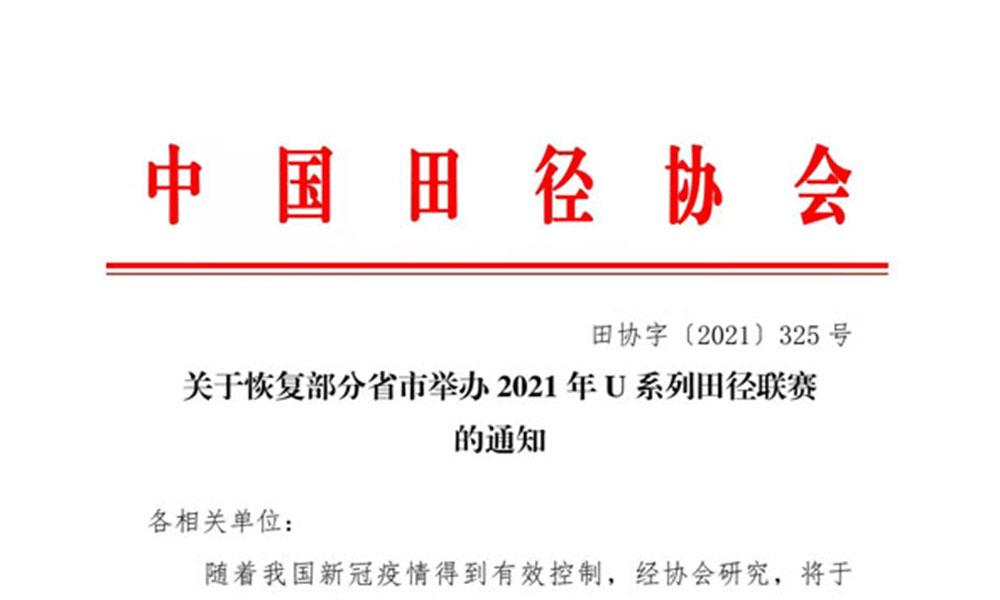 关于恢复部分省市举办2021年U系列田径联赛的通知
